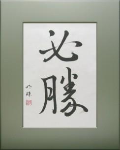 b-407_japanese_calligraphy.jpg
